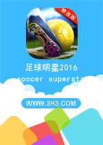 足球明星2016电脑版(soccer superstar)安卓无限金币版v2.0.3