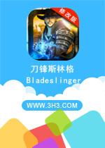 刀锋斯林格电脑版(Bladeslinger)安卓破解修改版v1.4.0