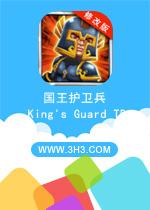 国王护卫兵电脑版(King's Guard TD)安卓破解修改版v1.37