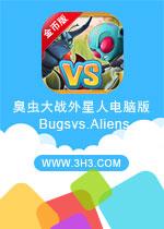 臭虫大战外星人电脑版(Bugsvs.Aliens)安卓破解修改金币版v1.0