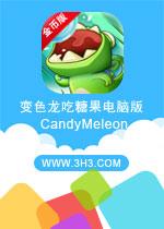 变色龙吃糖果电脑版(CandyMeleon)安卓破解修改金币版v14.0