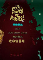 致命怪兽塔(The Deadly Tower of Monsters)中文破解版