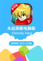 永远英雄电脑版(Eternity hero)安卓修改破解金币版
