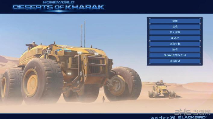 家园:卡拉克沙漠汉化补丁9CCN版截图0