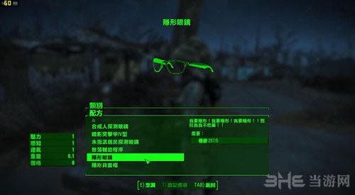 辐射4隐形的帽子和眼镜MOD截图0
