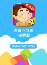 ��h斗地主��X版安卓�荣�破解修改版v1.3.1