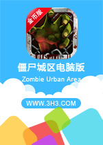 ��ʬ�������(Zombie Urban Area)������Ұ�