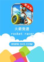 火箭竞速电脑版(rocket racer)安卓内购破解版v1.0.2