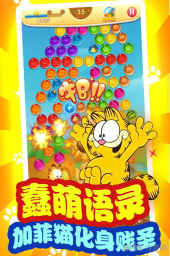 加菲猫泡泡大战电脑版截图1