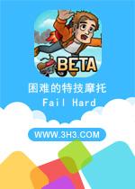 困难的特技摩托电脑版(Fail Hard)安卓无限金币破解版v1.0.16