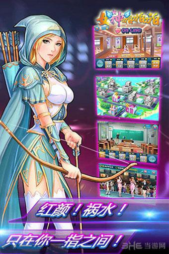 女神啪啪啪电脑版截图4