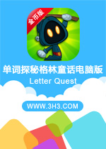 ����̽�ظ���ͯ������(Letter Quest)������Ұ�