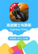 高速骑士电脑版(Highway Rider)安卓无限金币版
