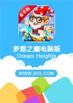 梦想之巅电脑版(Dream Heights)安卓破解金币版