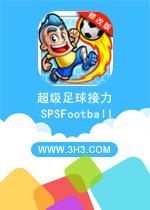 超级足球接力电脑版(SPSFootball)无限金币修改版v1.5.2