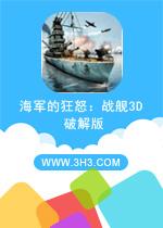 海军的狂怒战舰3D电脑版