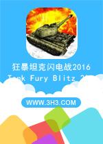狂暴坦克闪电战2016电脑版(Tank Fury Blitz 2016)安卓破解修改版v1.0