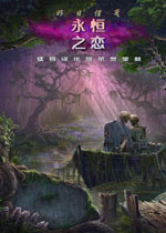 永恒之恋:昨日信笺(Immortal Love : Letter From The Past Survey)中文典藏破解版v1.0