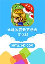 比起被爱我更想逃电脑版安卓汉化中文破解版v1.2.1