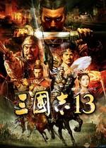 三国志13(Sangokushi 13)PC集成6个DLCs繁体中文破解版