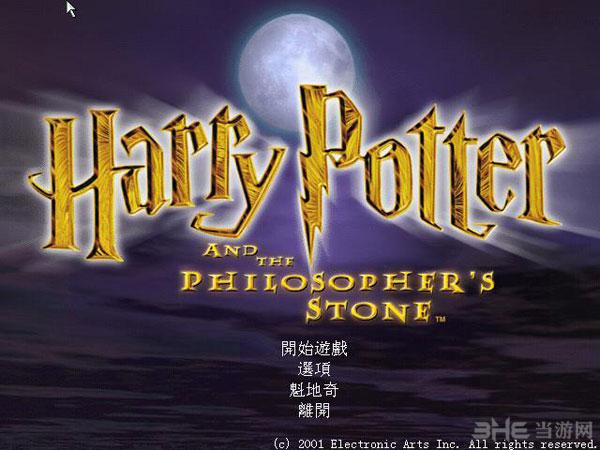 哈利波特与魔法石截图0
