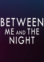 我与黑夜之间