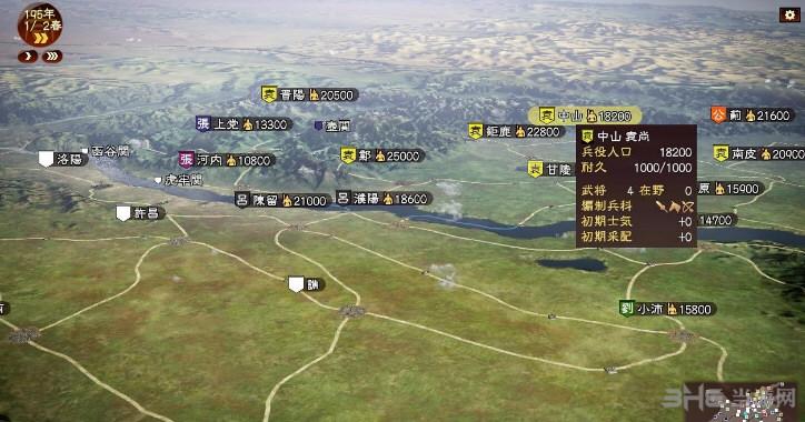 三国志13 PC版测试程序简体中文补丁截图0
