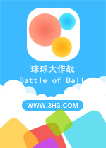 球球大作战电脑版(Battle of Balls)安卓解锁修改版v6.0.4