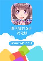周刊我的女仆电脑版安卓破解中文版v1.0.1