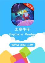 太空牛仔电脑版(Captain Cowboy)安卓解锁修改版v1.0.3