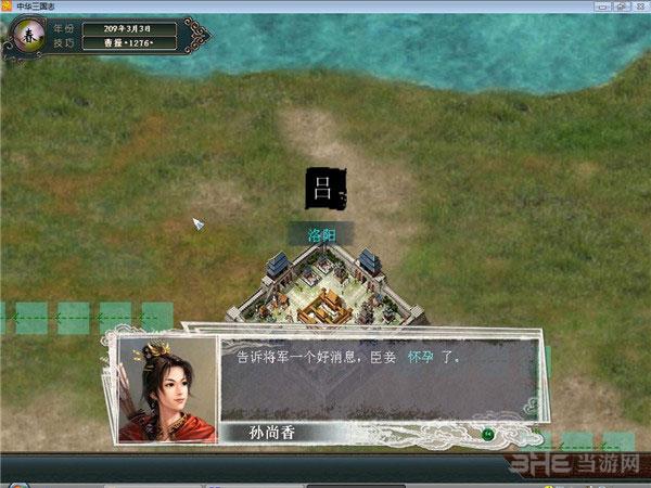 中华三国志截图4