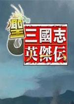 圣三国志英杰传2014九月版
