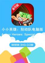 ССӢ�ۣ��ӵ���(Action Heroes: Special Agent)���ƽ��Ұ�v1.0.1