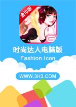 时尚达人电脑版(Fashion Icon)安卓破解金币版