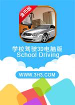 学校驾驶3D电脑版