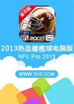 2013热血橄榄球电脑版