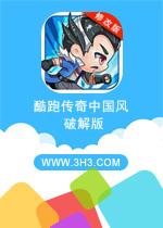 酷跑传奇中国风电脑版安卓内购破解修改版v1.2.8