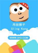 吊挂猴子电脑版(Sling Kong)安卓无限金币修改版v1.3.2