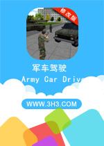 ���ʻ����(Army Car Driver)��������İ�v1.2