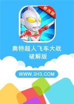 奥特超人飞车大战电脑版安卓内购破解修改版v1.0