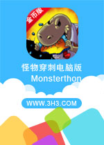 ���ﴩ�̵��԰�(Monsterthon)��׿�ƽ��Ұ�v1.0.20