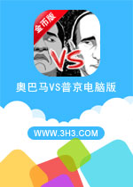 奥巴马VS普京电脑版