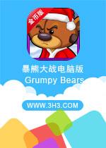 暴熊大战电脑版(Grumpy Bears)安卓破解修改金币版v1.0.71