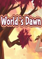 世界的黎明