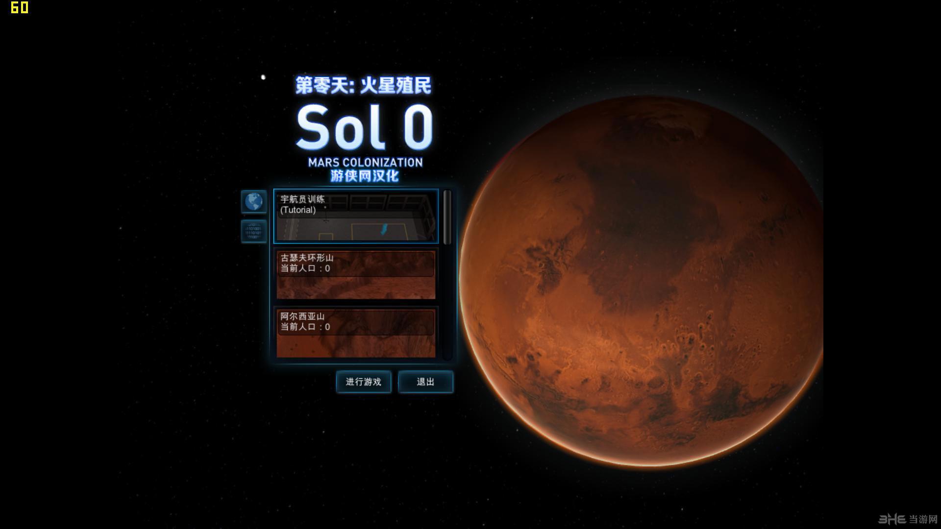 第零天:火星殖民简体中文汉化补丁截图0
