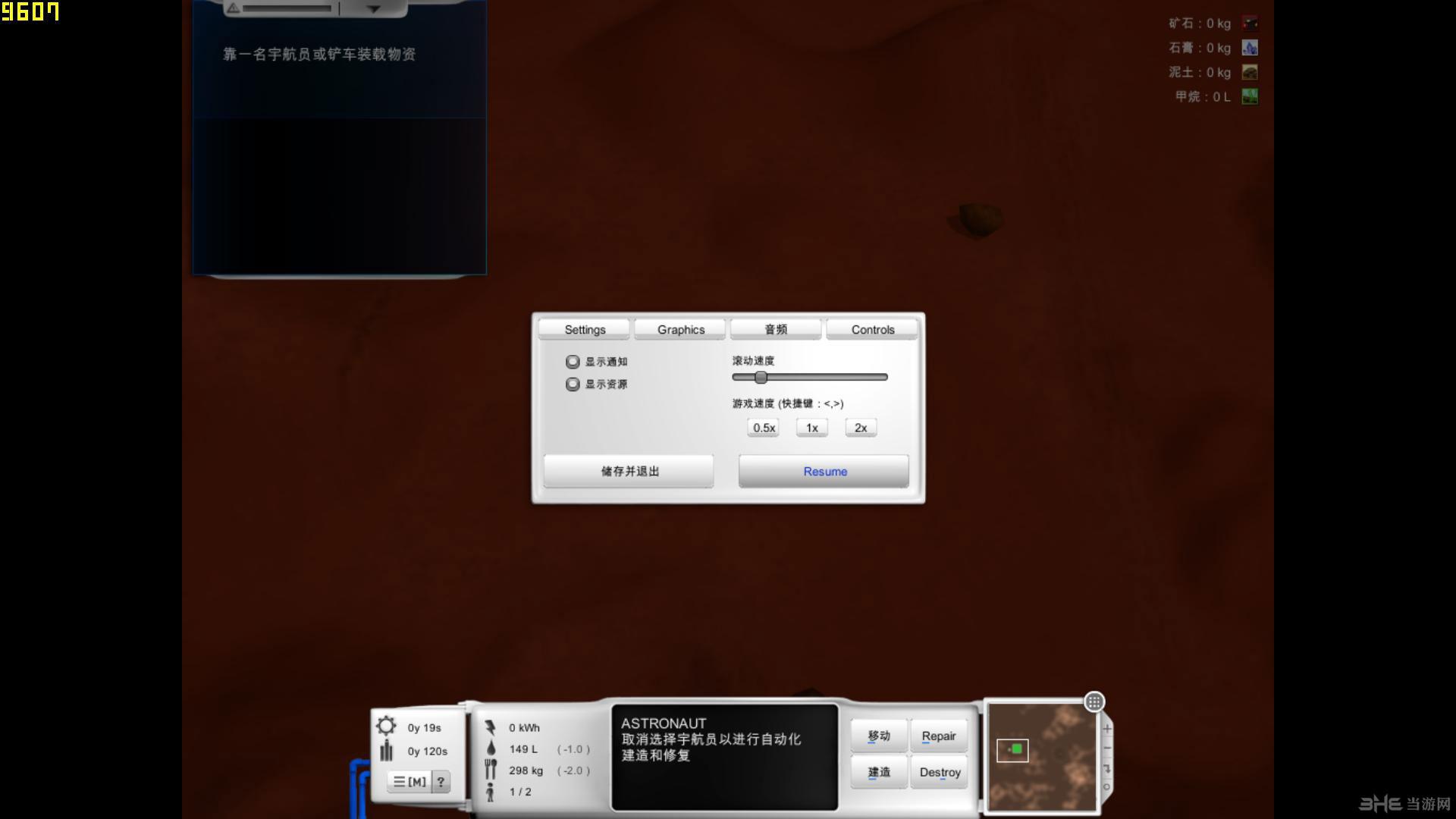 第零天:火星殖民简体中文汉化补丁截图1