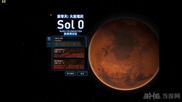 第零天:火星殖民截图0