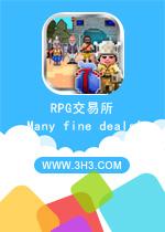 RPG交易所电脑版