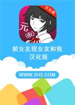 前女友现女友和我电脑版安卓中文破解版v1.0.0