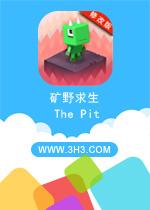 矿野求生电脑版(The Pit)安卓免谷歌破解修改版v1.0.2